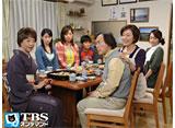 TBSオンデマンド「夫婦道II #6」