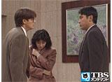 TBSオンデマンド「徹底的に愛は… #3」