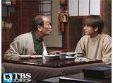 TBSオンデマンド「徹底的に愛は… #8」
