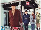 TBSオンデマンド「うちのホンカンシリーズ4『冬のホンカン』」