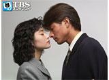 TBSオンデマンド「徹底的に愛は…」 30daysパック