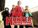 関西テレビ おんでま「HUNTER〜その女たち、賞金稼ぎ〜」