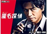 テレ朝動画「匿名探偵(2012)」 14daysパック