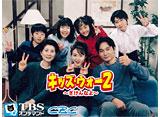 TBSオンデマンド「キッズ・ウォー2〜ざけんなよ〜#24〜#45」 30daysパック