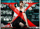 テレ朝動画「ドクターX 〜外科医・大門未知子〜(2012)」 14daysパック