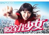日テレオンデマンド「東京全力少女」 30daysパック
