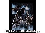 テレビ東京オンデマンド「勇者ヨシヒコと悪霊の鍵 #7〜#11」 14daysパック