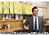 テレビ東京オンデマンド「孤独のグルメ Season2」30daysパック