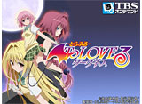 TBSオンデマンド「To LOVEる-とらぶる-ダークネス」 30daysパック