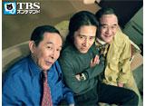 TBSオンデマンド「カミさんなんかこわくない」 30daysパック