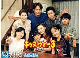 TBSオンデマンド「キッズ・ウォー3〜ざけんなよ〜#1〜#23」 30daysパック
