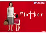 日テレオンデマンド「Mother」30daysパック