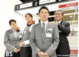 TBSオンデマンド「あぽやん〜走る国際空港 #1」