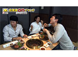 「おにぎりあたためますか 札幌・室蘭 36号線の旅」 30daysパック