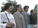 TBSオンデマンド「オトナの男 #3」