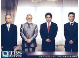 TBSオンデマンド「サラリーマン金太郎3 #8」