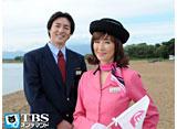 TBSオンデマンド「湯けむりバスツアー 桜庭さやかの事件簿」