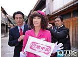 TBSオンデマンド「湯けむりバスツアー 桜庭さやかの事件簿2」