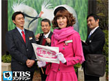 TBSオンデマンド「湯けむりバスツアー 桜庭さやかの事件簿4」
