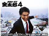 TBSオンデマンド「サラリーマン金太郎4」 30daysパック