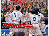 映画「ROOKIES-卒業-」