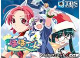 TBSオンデマンド「ぽぽたん」 30daysパック