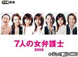 テレ朝動画「7人の女弁護士(2006)」 14daysパック