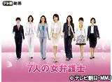 テレ朝動画「7人の女弁護士(2008)」 14daysパック