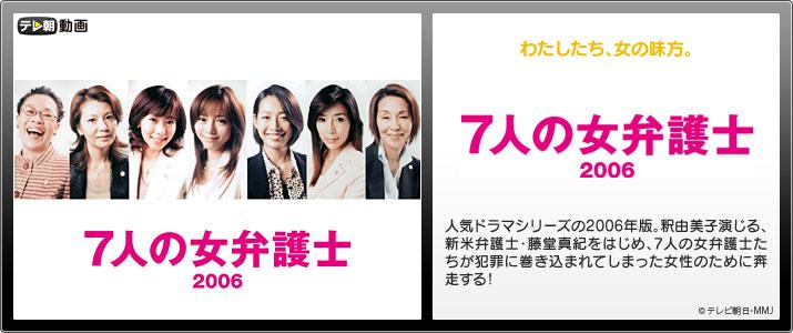 7人の女弁護士(2006)