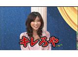 テレビ東京オンデマンド「ゴッドタン 第1回芸能界キレ女塾」