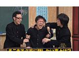 テレビ東京オンデマンド「ゴッドタン 東京03の哀しき恋愛ドッキリ」
