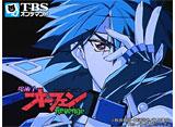 TBSオンデマンド「魔術士オーフェン Revenge」 30daysパック