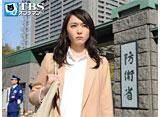 TBSオンデマンド「空飛ぶ広報室 スペシャル動画」