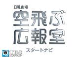 TBSオンデマンド「空飛ぶ広報室 スタートナビ」