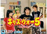 TBSオンデマンド「キッズ・ウォー5〜ざけんなよ〜」 30daysパック