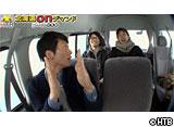 「おにぎりあたためますか 原点回帰・札幌の旅」 30daysパック