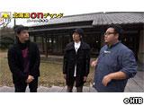 全国制覇2周目の旅・宮崎編