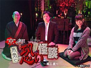 カンテレドーガ「京都 本気で恐い怪談 〜第三夜〜」