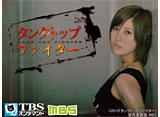 TBSオンデマンド「タンクトップファイター」 30daysパック