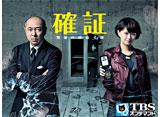 TBSオンデマンド「確証〜警視庁捜査3課」 30daysパック
