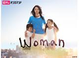 日テレオンデマンド「Woman」