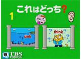 TBSオンデマンド「CatChat えいごKIDS! #80」