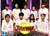 TBSオンデマンド「ジンロリアン〜人狼〜(2013/4/4放送分)」