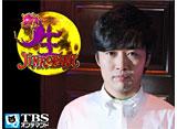 TBSオンデマンド「生ジンロリアン〜人狼〜(2013/7/5放送分)」