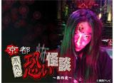 関西テレビ おんでま「京都 本気で恐い怪談 〜第四夜〜」