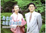 TBSオンデマンド「ボクのお見合い日記2 京都鴨川恋流れ」