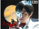 TBSオンデマンド「リアル脱出ゲームTV(2013/4/5放送分)」