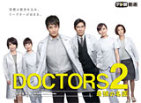テレ朝動画「DOCTORS 2 最強の名医」14daysパック