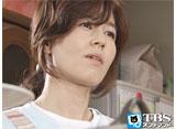 TBSオンデマンド「いい女 #2」