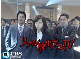 TBSオンデマンド「リアル脱出ゲームTV(2013/8/14放送分)」